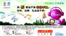 中国移动通信新业务海报图片