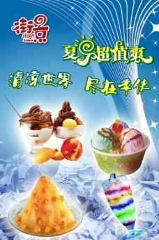 冰淇淋宣传画图片
