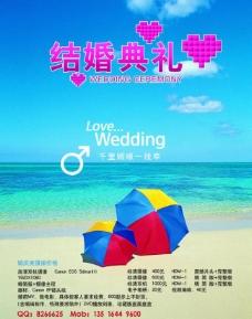 婚庆典礼宣传单图片