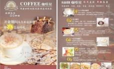 咖啡屋宣传单图片