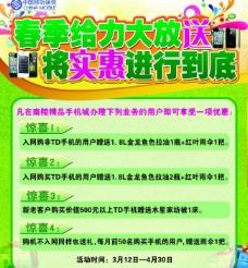 中国移动活动宣传单图片
