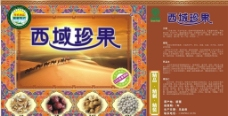 新疆特产包装图片