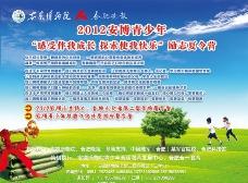 夏令营招生宣传海报图片