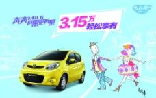 奔奔mini2012版促销活动画面图片