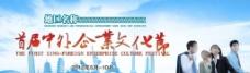 首届中外企业文化节图片
