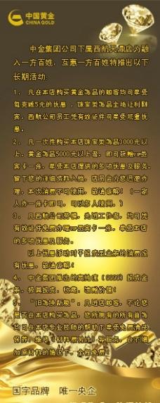 中国黄金展架海报图片