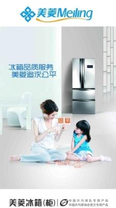 美菱冰箱图片