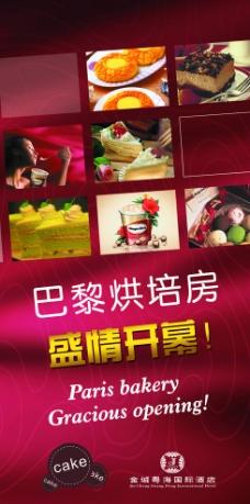 烘培房宣传展架图片