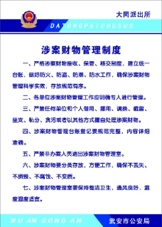 涉案财物管理制度图片