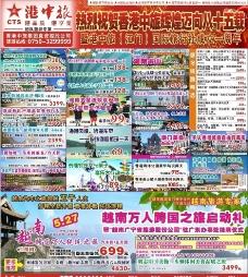 港中旅报纸图片