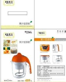 豆浆机包装图片