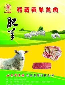藏羊羊羔肉宣傳圖片