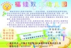 福娃双语幼儿园彩页图片