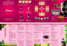 红酒 四折页图片