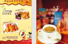 西餐 奶茶 传单图片