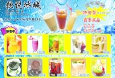 奶茶系列宣传单图片
