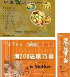 母亲节活动创意设计图片