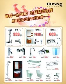 卫浴广告传单图片