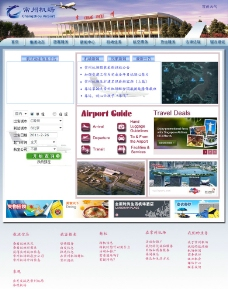常州机场网站首页模板图片