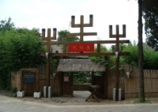 佤族寨摄影风景图片