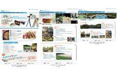 旅游策划师页面图片