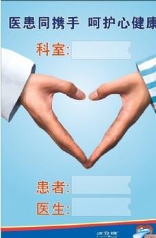 医患共携手 呵护心健康