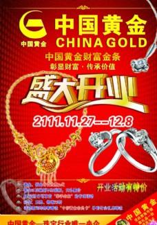 中国黄金彩页