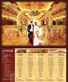 潮江春酒店水牌图片
