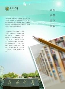 新华中学宣传图片