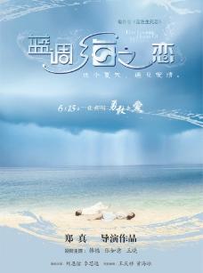 蓝调海之恋图片