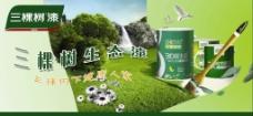 生态漆广告图片