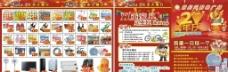 超市周年庆DM单图片