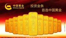 中国黄金大户外广告图片