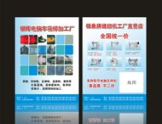 缝纫机 宣传单图片