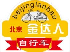 自行车 标签图片
