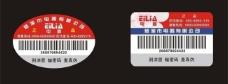 防伪标签图片