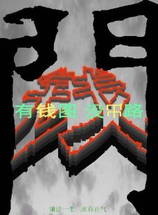 廉政海报图片