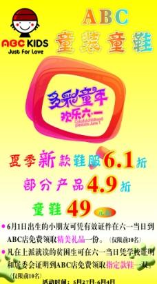ABC店堂海报图片
