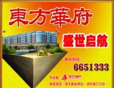 东方华府广告图片