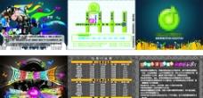 KTV宣传用品 三折页图片