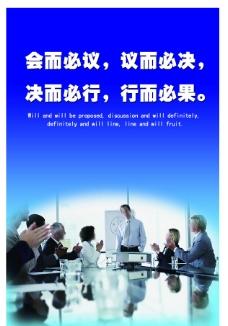 企业会议文化图片