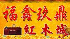 古典红木招牌