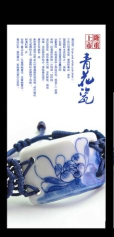 清花瓷海报图片