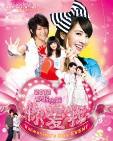 2012新歌热歌你爱我图片