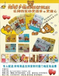 轻松熊网店彩页图片
