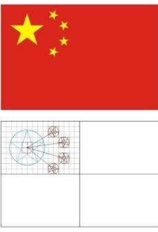 标准国旗制图法图片
