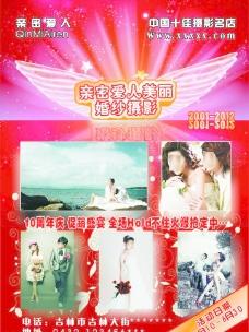 婚纱 宣传单 dm单图片