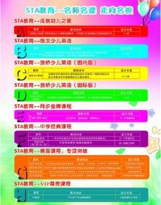 sta学校课程表图片