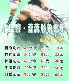 美容美发洗发价目表图片