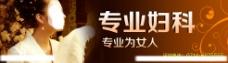 妇科医院banner图片